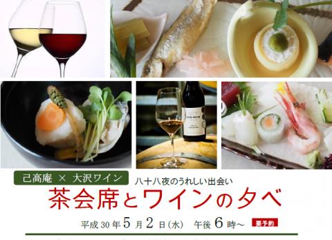 イベント告知「茶会席とワインの夕べ」
