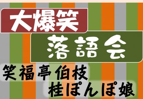 5月19日(日)開催!木之本スティックホール「大爆笑 落語会」