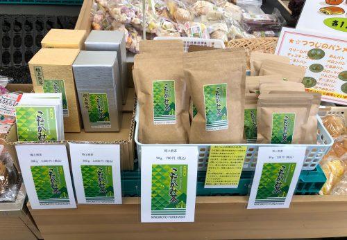 こだかみ茶の販売を長浜市内の直売所でもスタートしました!